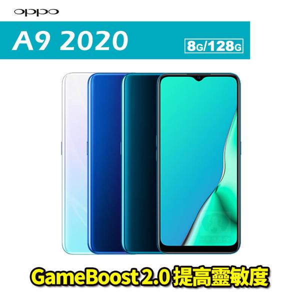OPPO A9 2020 8G/128G 6.5吋 贈原廠折疊側掀皮套+9H玻璃貼+13000mAh行動電源 智慧型手機 0利率 免運費
