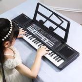 【免運】61鍵初學兒童電子琴帶麥克風5-3-6-12歲多功能玩具小鋼琴女孩入門