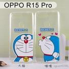 哆啦A夢空壓氣墊軟殼 OPPO R15 Pro (6.28吋) 小叮噹【正版授權】