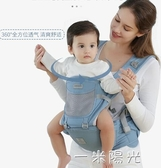 嬰兒背帶寶寶前后坐腰凳透氣抱式多功能四季腰帶夏抱娃神器 聖誕節免運