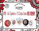 IOPE X CORSO 米蘭時尚氣墊粉餅 無瑕 固妝 底妝美顏 控油 珠光 潤色 蜜粉