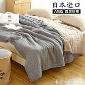 日本雙面四層紗布毛巾被加厚秋冬空調被純棉雙人單人毛巾毯子全棉 聖誕節全館免運