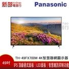 *新家電錧*【Panasonic國際TH-49FX700W】49吋4K智慧聯網顯示器