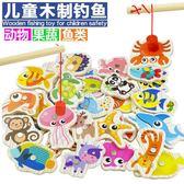 釣魚玩具 木質磁性嬰兒童釣魚玩具套裝1-2-3周歲半小孩子男女孩寶寶益智力igo 俏腳丫