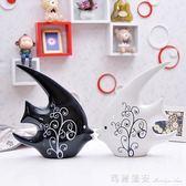 現代簡約家居家飾品客廳酒櫃擺設陶瓷創意擺件黑白對吻魚工藝品 全網最低價最後兩天