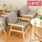 甜品奶茶店咖啡廳桌椅辦公室雙人沙發組合簡約清新休閒洽談布卡座 YDL