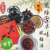 【南紡購物中心】【麗紳和春堂】老派酸梅湯(家庭號/隨身包)-1入組