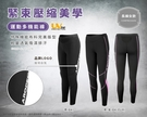 女款運動機能長褲/壓力長褲 COMP-C-PT-02W【AROPEC】
