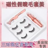 磁鐵假睫毛磁力磁石嫁接假睫毛自然款初學者眼線液套裝免膠水 歐歐