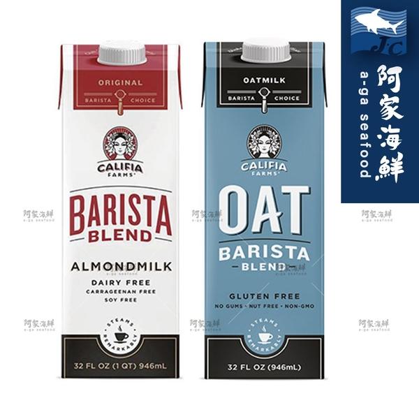 Califia Farms-植物奶系列(素食)- 燕麥奶/杏仁奶 (超取限購4罐) 非基因改造 咖啡師配方 健康