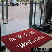 快速出貨 進門地毯定制歡迎光臨迎賓門墊防滑吸水商鋪酒店大門口地墊紅色雙 【雙十一鉅惠】