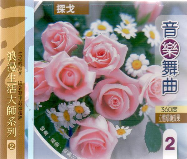 音樂舞曲 2 探戈  CD (音樂影片購)