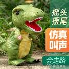 電動玩具兒童玩具電動毛絨恐龍會走路會搖擺會叫的仿真霸王龍動物模型男孩 麥吉良品