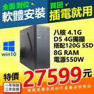 【27599元】最新AMD R7-2700 4.1G八核1050Ti獨顯4G極速SSD硬碟含WIN10模擬器多開遊戲全順暢吃雞鬥陣