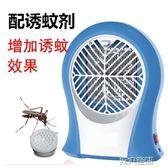 滅蚊燈 滅蚊燈家用驅蚊神器室內一掃光蚊子防捕蚊燈電蚊器插電式滅蚊神器 igo 第六空間