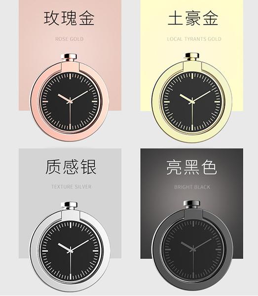 指環造型支架 手錶造型Ring 霧面手機金屬支架戒指扣 黏貼式環扣 懶人支架 單手操作 鐘表 通用款