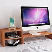 辦公室臺式電腦螢幕架桌面收納置物架墊高屏幕架子顯示器底座支架 DJ3108『易購3c館』