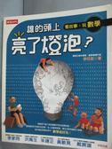 【書寶二手書T1/少年童書_LHA】誰的頭上亮了燈泡?-看故事,玩數學_徐任宏