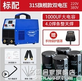 世紀瑞凌315 400 250雙電壓220v 380v兩用全自動家用工業級電焊機 NMS名購新品