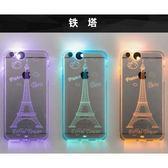 造型 創意 來電閃 閃光 發光殼 蘋果 iPhone 7/8 plus 4.7 來電閃光 發光 防摔 軟殼 i7