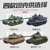 遙控坦克兒童大號充電動履帶式可髮射對戰坦克越野汽車玩具男孩YXS『小宅妮時尚』