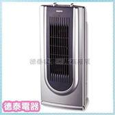 缺貨中!!SANLUX台灣三洋【R-CF625HTA】陶瓷電暖器【德泰電器】