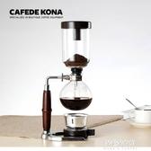 咖啡機 CAFEDE KONA虹吸壺咖啡壺家用手動虹吸式煮咖啡機玻璃套裝送禮包