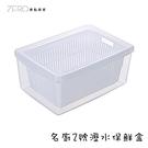 冰箱食物保鮮收納盒 廚房長方形密封收納盒 名廚2號瀝水保鮮盒
