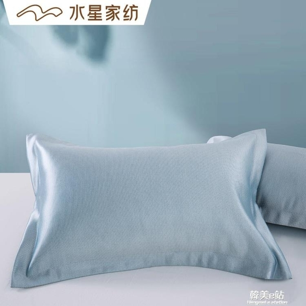 枕頭套 水星家紡純色幸運冰絲對枕套夏季冰絲枕頭套一對裝 韓美e站