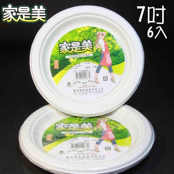 家是美環保圓紙盤(7吋)6入_環保餐具/免洗餐具/免洗碗盤杯