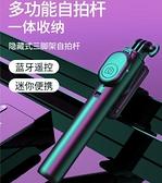 (快出)通用型藍芽遙控手機自拍桿三腳架自桿拍一體式自拍支架拍照神器網紅
