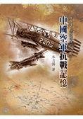 1945請記得他們:中國空軍抗戰記憶