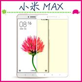 Xiaomi 小米 Max 6.44吋 滿版9H鋼化玻璃膜 螢幕保護貼 全屏鋼化膜 全覆蓋保護貼 防爆 (正面)