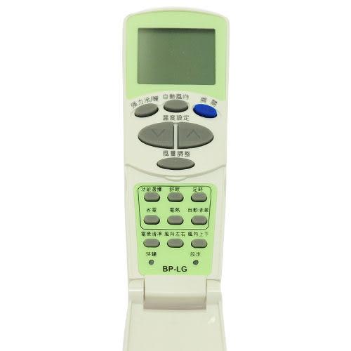 LG 樂金 冷氣遙控器 【AI- L1】**含運費**