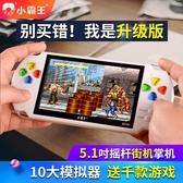 小霸王psp游戲機掌機街機大屏S9000A可充電FC掌上游戲機兒童GBA迷你游戲機 MKS年前鉅惠