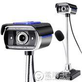 電腦攝像頭 電腦高清攝像頭筆記本臺式帶麥克風話筒WD 電購3C