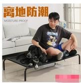 透氣不沾毛|寵物行軍床 寵物床 寵物窩 寵物飛行床 狗窩 寵物躺椅 寵物散熱 透氣床 寵物 狗狗床