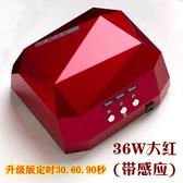 美甲光療機美甲LED光療機 LED光療燈 36w UV LED光療機 LED鑽石光療燈  嬡孕哺