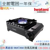 【一期一會】【日本代購】日本 岩谷 IWATANI CB-ODX-1 防風瓦斯爐 日本直送 卡式爐 CBODX1 露營 煮物