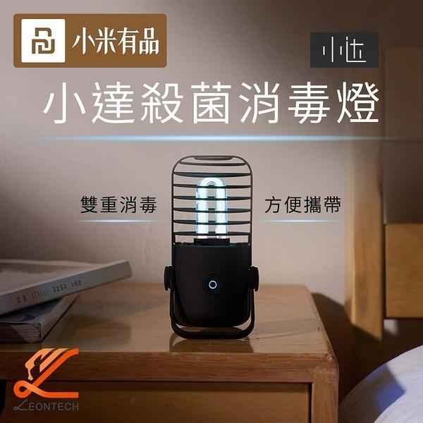 小米米家 小達殺菌消毒燈 家用雙重殺菌 隨身攜帶 usb充電 防疫商品 只有黑色