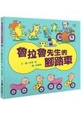 魯拉魯先生的腳踏車(二版)