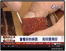 台視新聞 - 開運印章介紹 2013.3.31