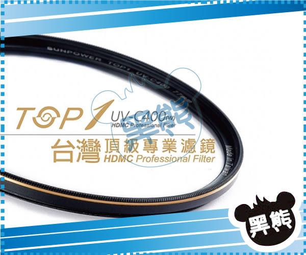 黑熊館 SUNPOWER TOP1 UV-C400 Filter 39mm 保護鏡 薄框、抗污、防刮