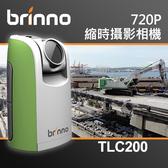 【現貨】TLC200 群光公司貨 內附8GB卡 BRINNO HD 風景 建築 工程 營造 工地 縮時攝影相機 屮W9