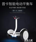 平衡車雙輪成人兒童小孩兩輪遙控智慧體感車手扶桿越野電動代步車 QM 藍嵐小鋪