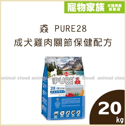 寵物家族-[贈Mr.Bone多效潔牙骨95g1包] 猋 PURE28 成犬雞肉關節保健配方20kg(白色繁殖包)