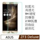 升級版抗藍光 ASUS ZenFone 3 Deluxe (ZS570KL) 5.7吋 9H鋼化玻璃膜螢幕保護貼