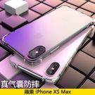 氣墊殼 蘋果 iPhone XS Max 手機殼 保護套 四角墊 矽膠套 軟殼 iphone XR 手機套 保護殼 全包邊