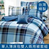 【英格蘭-藍】100%精梳棉‧單人薄床包雙人兩用被套組 雙G-8818 台灣製 大鐘印染