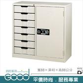 《固的家具GOOD》205-16-AO 邊七屜鐵櫃/3尺/公文櫃/鐵櫃